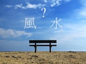 Что такое означает фэн-шуй?