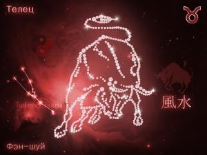 Фэн-шуй для знака Зодиака Телец