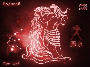 Фэн-шуй для знака Зодиака Водолей