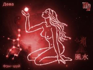 Фэн-шуй для знака Зодиака Дева